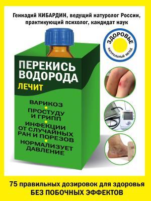 Перекись водорода лечит: варикоз, простуду и грипп, инфекции, нормализует давление Foto №1