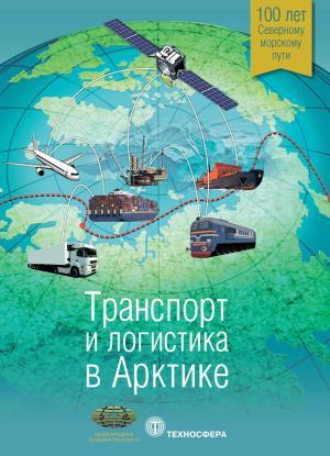 Транспорт и логистика в Арктике. Альманах 2015. Выпуск 1 photo №1