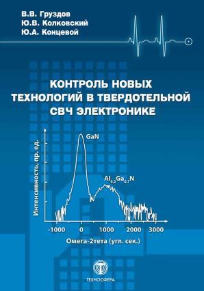 Контроль новых технологий в твердотельной СВЧ электронике photo №1