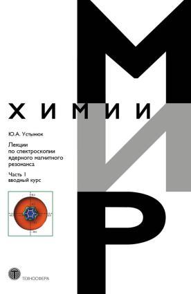Лекции по спектроскопии ядерного магнитного резонанса. Часть 1 (вводный курс) Foto №1