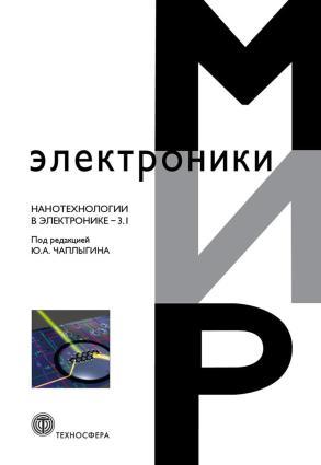 Нанотехнологии в электронике. Выпуск 3.1 photo №1
