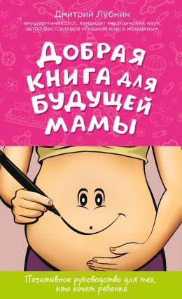 Добрая книга для будущей мамы. Позитивное руководство для тех, кто хочет ребенка Foto №1