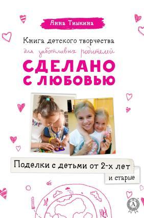 Поделки с детьми от 2-х лет и старше photo №1