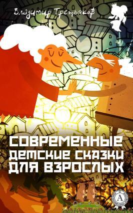 Современные детские сказки для взрослых photo №1