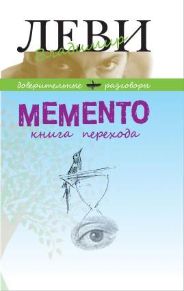 MEMENTO, книга перехода