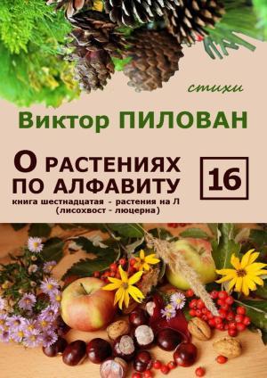 О растениях по алфавиту. Книга шестнадцатая. Растения на Л (лисохвост – люцерна) Foto №1