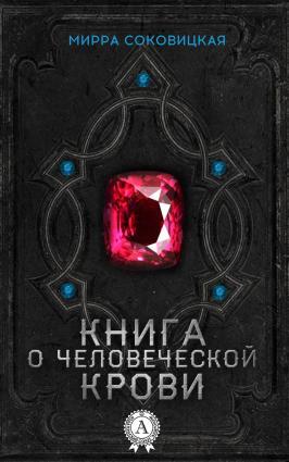 Книга о человеческой крови photo №1