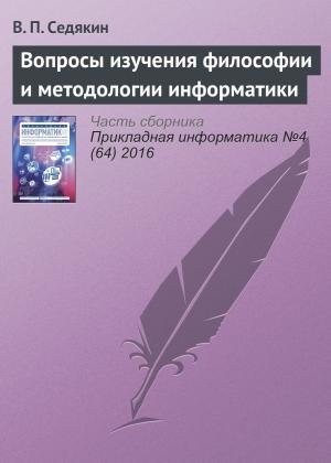 Вопросы изучения философии и методологии информатики photo №1