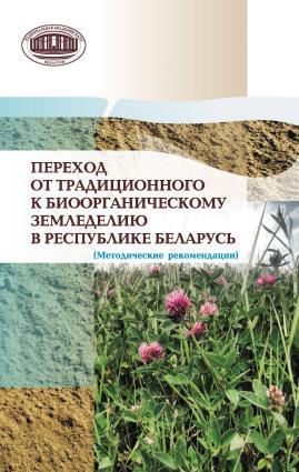 Переход от традиционного к биоорганическому земледелию в Республике Беларусь. (Методические рекомендации) Foto №1