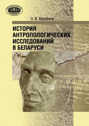 История антропологических исследований в Беларуси photo №1