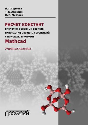 Расчет констант кислотно-основных свойств наночастиц оксидных суспензий с помощью программ Mathcad. Учебное пособие Foto №1