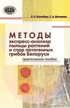 Методы экспресс-анализа пыльцы растений и спор патогенных грибов Беларуси. Практическое пособие
