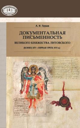 Документальная письменность Великого Княжества Литовского (конец XIV – первая треть XVI в.) photo №1