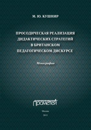 Просодическая реализация дидактических стратегий в британском педагогическом дискурсе Foto №1