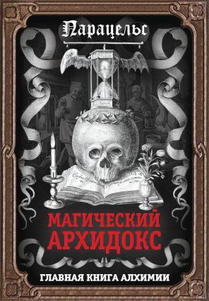 Магический архидокс Foto №1