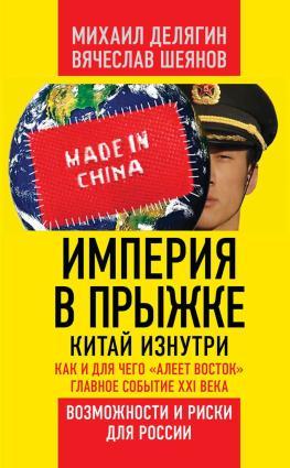 Империя в прыжке. Китай изнутри. Как и для чего «алеет Восток». Главное событие XXI века. Возможности и риски для России photo №1