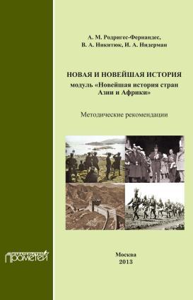 Новая и новейшая история. Модуль «Новейшая история стран Азии и Африки». Методические рекомендации