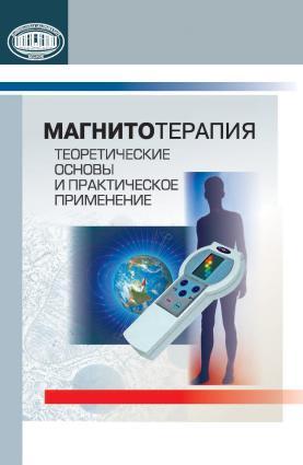 Магнитотерапия. Теоретические основы и практическое применение Foto №1