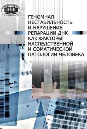 Геномная нестабильность и нарушение репарации ДНК как факторы наследственной и соматической патологии человека Foto №1