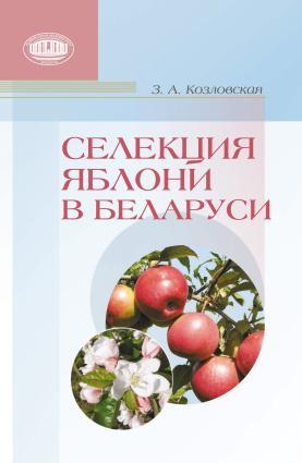 Селекция яблони в Беларуси Foto №1