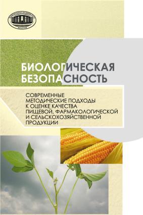 Биологическая безопасность. Современные методические подходы к оценке качества пищевой, фармакологической и сельск... Foto №1