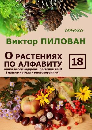 О растениях по алфавиту. Книга восемнадцатая. Растения на М (мать-и-мачеха – многокоренник) Foto №1
