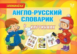 Англо-русский словарик в картинках photo №1