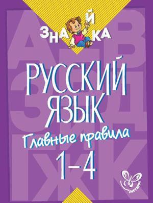 Русский язык. Главные правила. 1-4 классы Foto №1