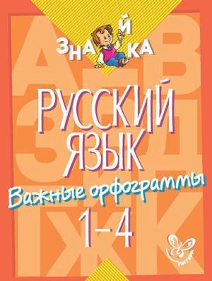 Русский язык. Важные орфограммы. 1-4 классы Foto №1