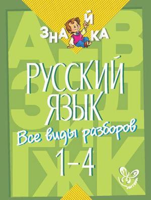 Русский язык. Все виды разборов. 1-4 классы Foto №1