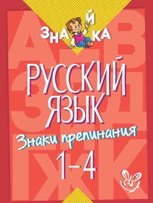 Русский язык. Знаки препинания. 1-4 классы Foto №1