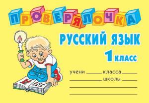 Русский язык. 1 класс Foto №1
