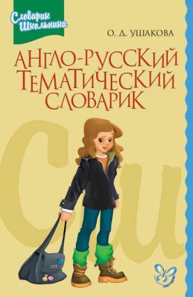 Англо-русский тематический словарик Foto №1