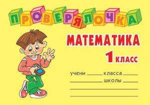 Математика. 1 класс photo №1