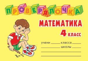 Математика. 4 класс photo №1