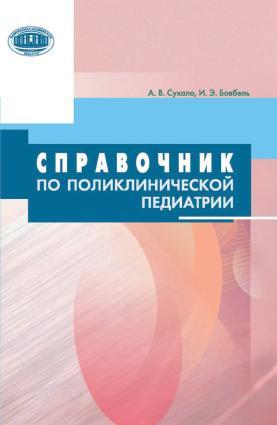 Справочник по поликлинической педиатрии photo №1