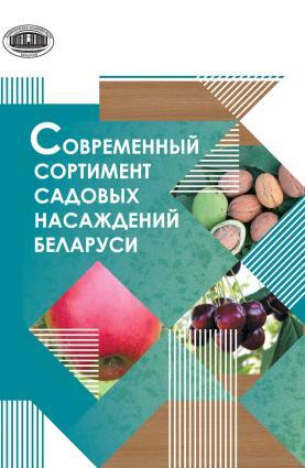 Современный сортимент садовых насаждений Беларуси Foto №1