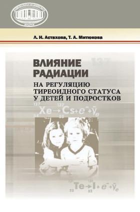 Влияние радиации на регуляцию тиреоидного статуса у детей и подростков Foto №1