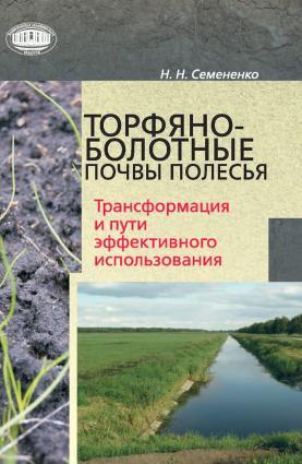 Торфяно-болотные почвы Полесья. Трансформация и пути эффективного использования Foto №1