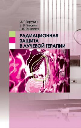 Радиационная защита в лучевой терапии photo №1