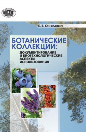 Ботанические коллекции: документирование и биотехнологические аспекты использования