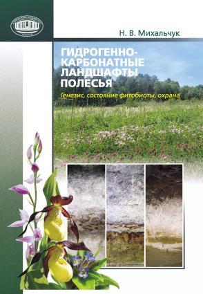 Гидрогенно-карбонатные ландшафты Полесья. Генезис, состояние фитобиоты, охрана photo №1
