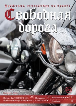 Свободная дорога №3/2016