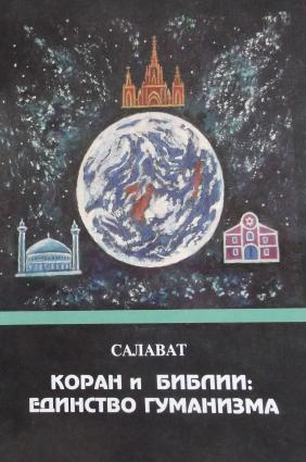 Коран и Библии. Единство гуманизма Foto №1