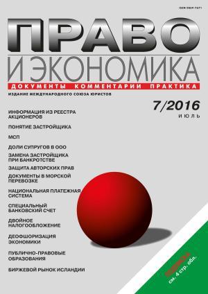 Право и экономика №07/2016 photo №1