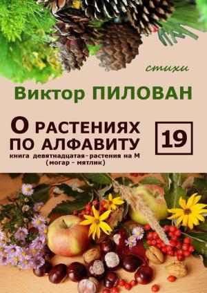 О растениях по алфавиту. Книга девятнадцатая. Растения на М (могар – мятлик) Foto №1