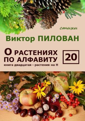 О растениях по алфавиту. Книга двадцатая. Растения на Н Foto №1