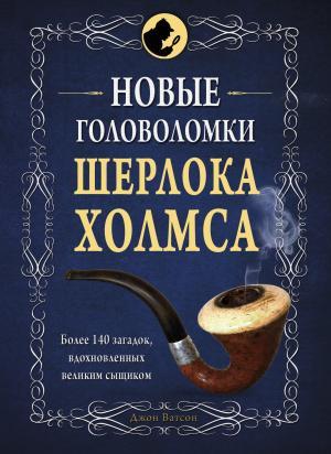 Новые головоломки Шерлока Холмса photo №1
