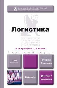 Логистика 4-е изд., испр. и доп. Учебник для бакалавров Foto №1