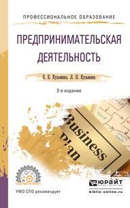 Предпринимательская деятельность 2-е изд., пер. и доп. Учебное пособие для СПО photo №1
